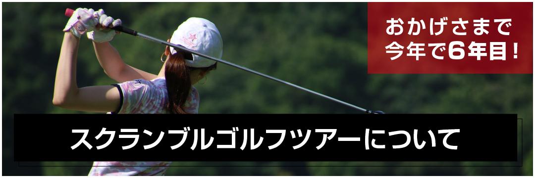 スクランブルゴルフツアーについて