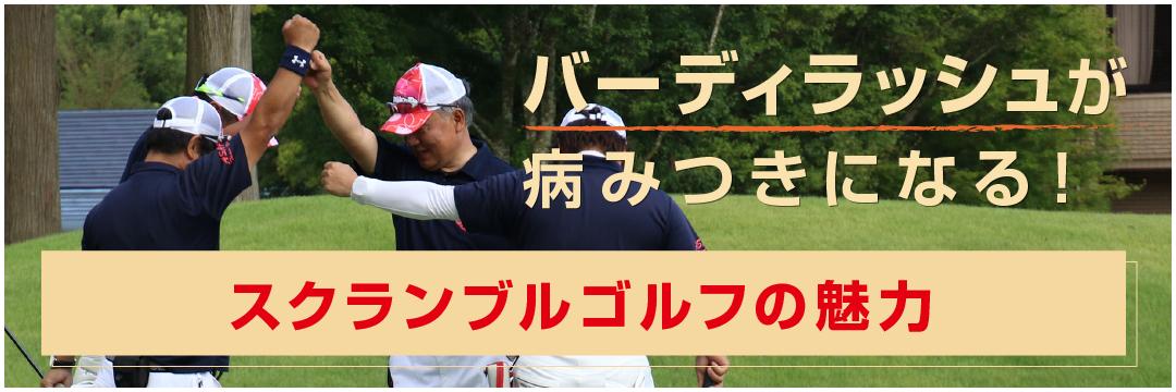 スクランブルゴルフの魅力