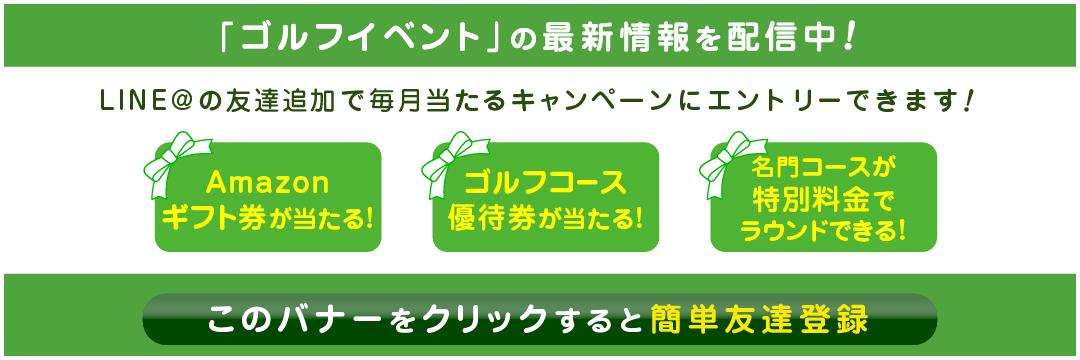 LINE紹介バナー