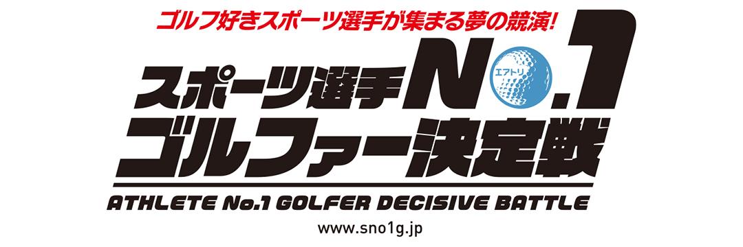 スポーツ選手No.1ゴルファー決定戦