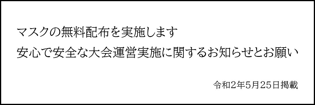 5月26日以降の大会開催について(5/25掲載)