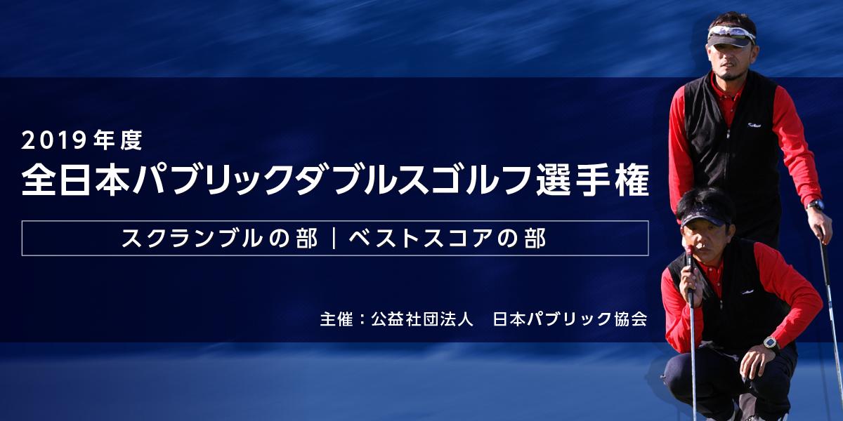 2019日本パブリックダブルスゴルフ選手権