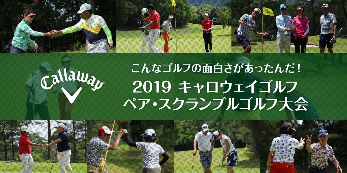 2019キャロウェイゴルフ ペア ・スクランブルゴルフ大会