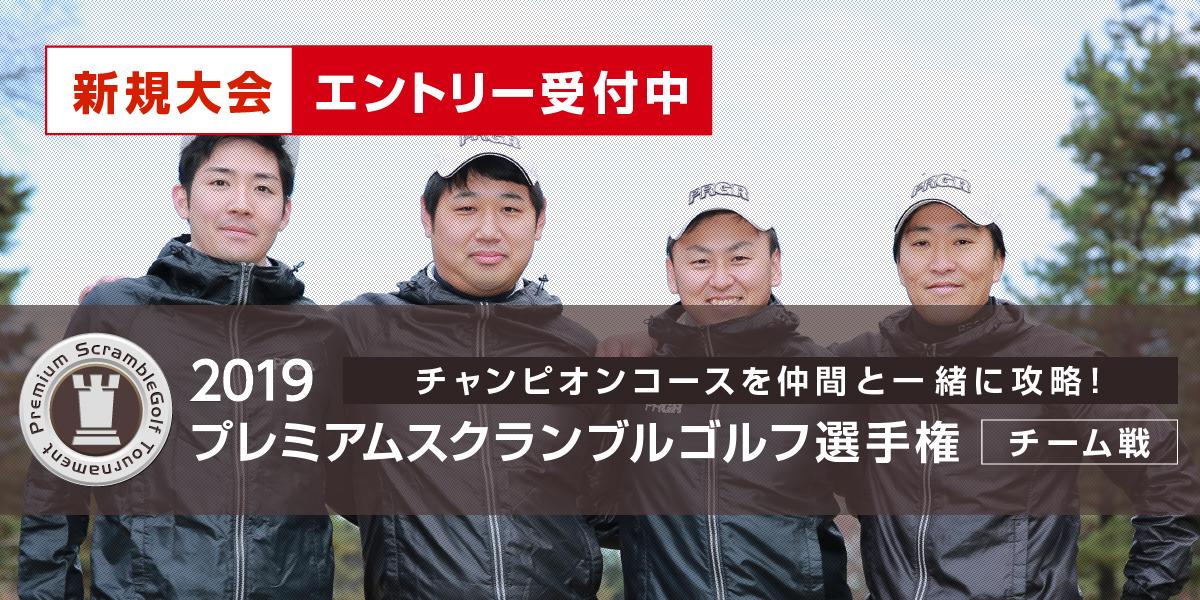 2019プレミアムスクランブルゴルフ選手権 チーム戦