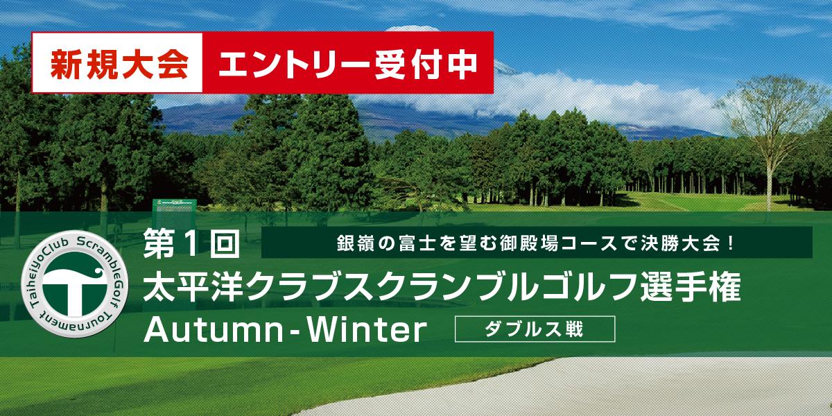 第1回太平洋クラブスクランブルゴルフ選手権 Autumn-Winter ダブルス戦