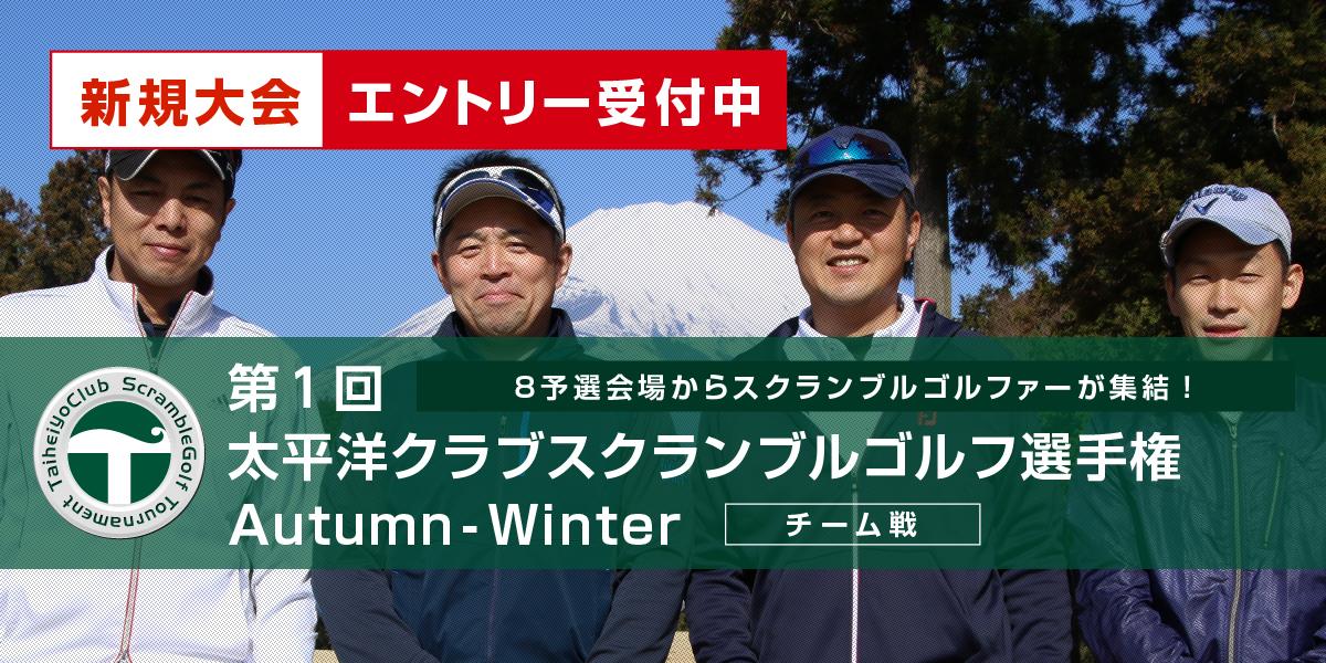 第1回太平洋クラブスクランブルゴルフ選手権 Autumn-Winter チーム戦