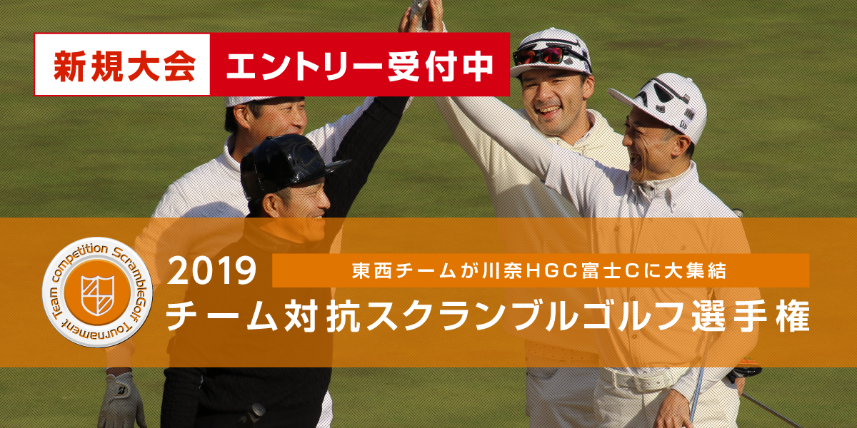 2019チーム対抗スクランブルゴルフ選手権