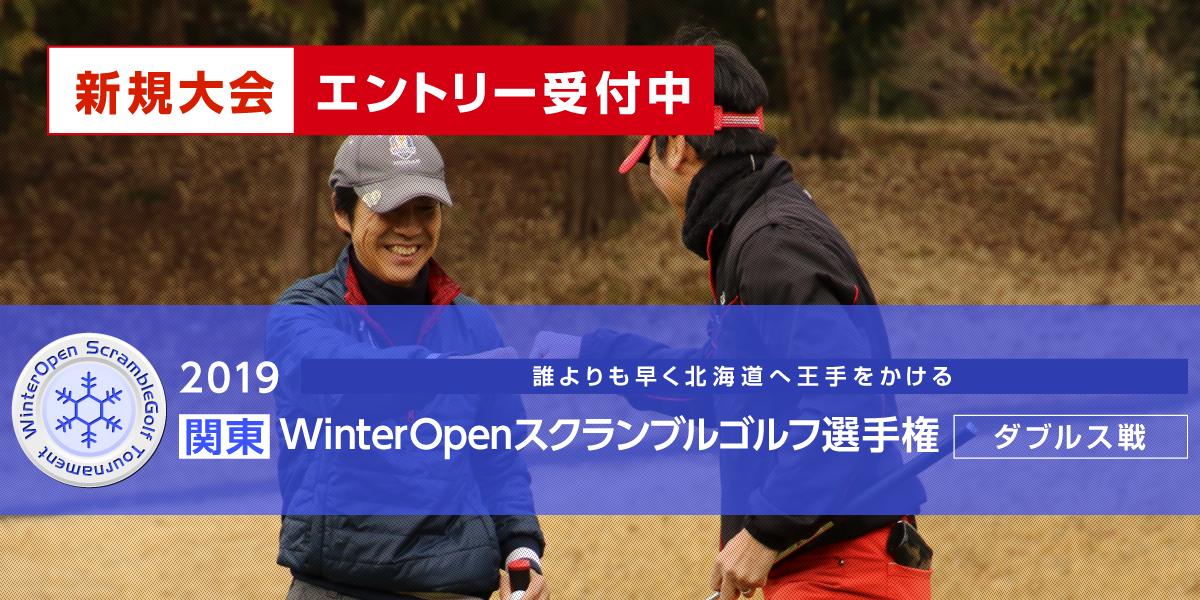 2019関東WinterOpenスクランブルゴルフ選手権 ダブルス戦