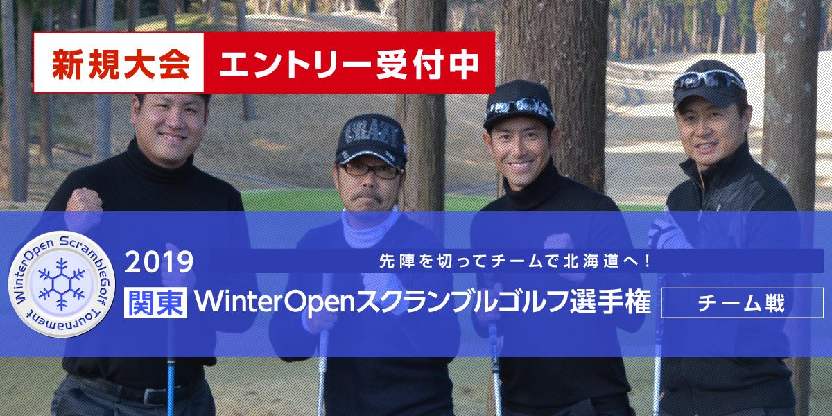 2019関東WinterOpenスクランブルゴルフ選手権 チーム戦