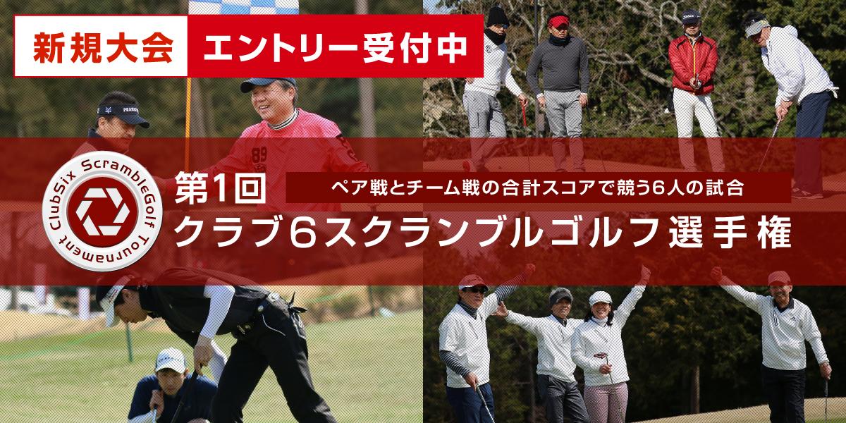 第1回クラブ6スクランブルゴルフ選手権