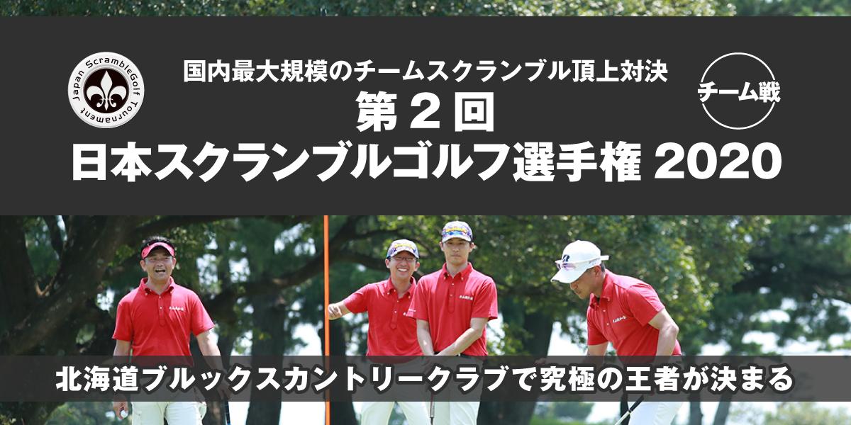 第2回日本スクランブルゴルフ選手権2020 チーム戦