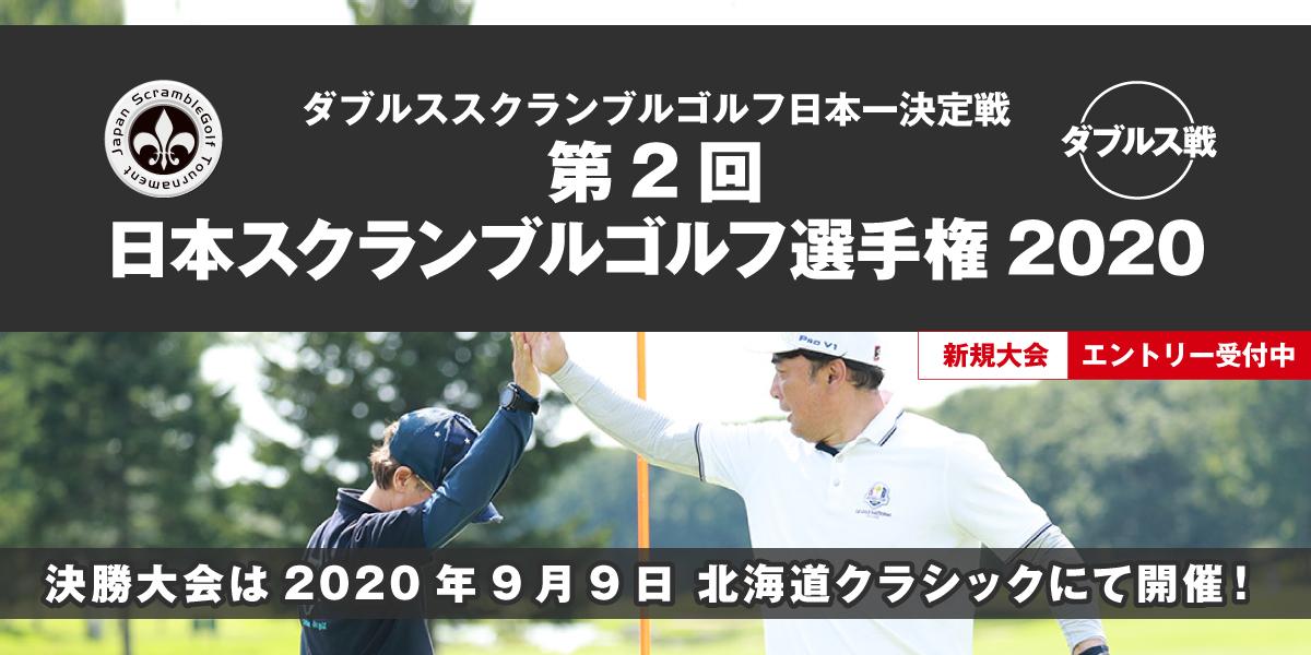 第2回日本スクランブルゴルフ選手権2020 ダブルス戦