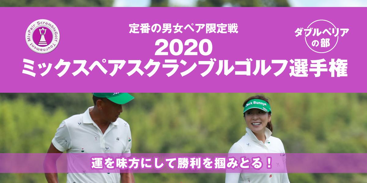 2020ミックスペアスクランブルゴルフ選手権 ダブルペリアの部