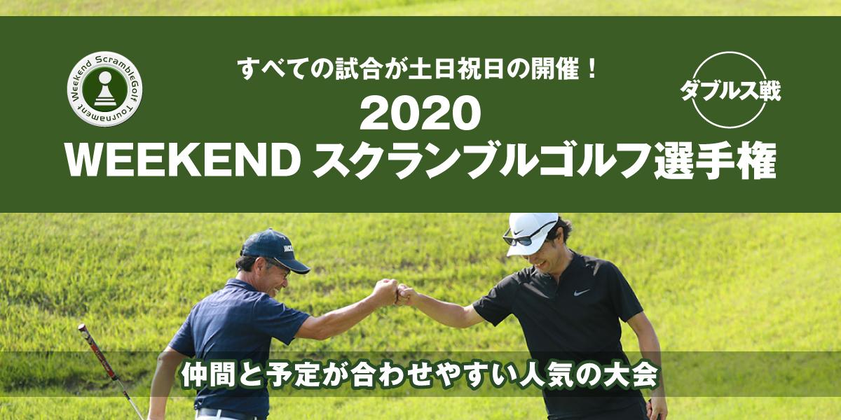 2020WEEKENDスクランブルゴルフ選手権 ダブルス戦