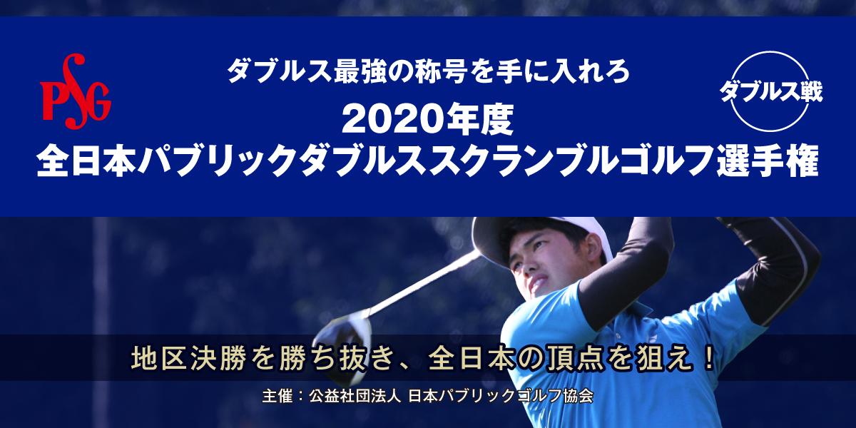 2020年度 全日本パブリックダブルススクランブルゴルフ選手権 ダブルス戦