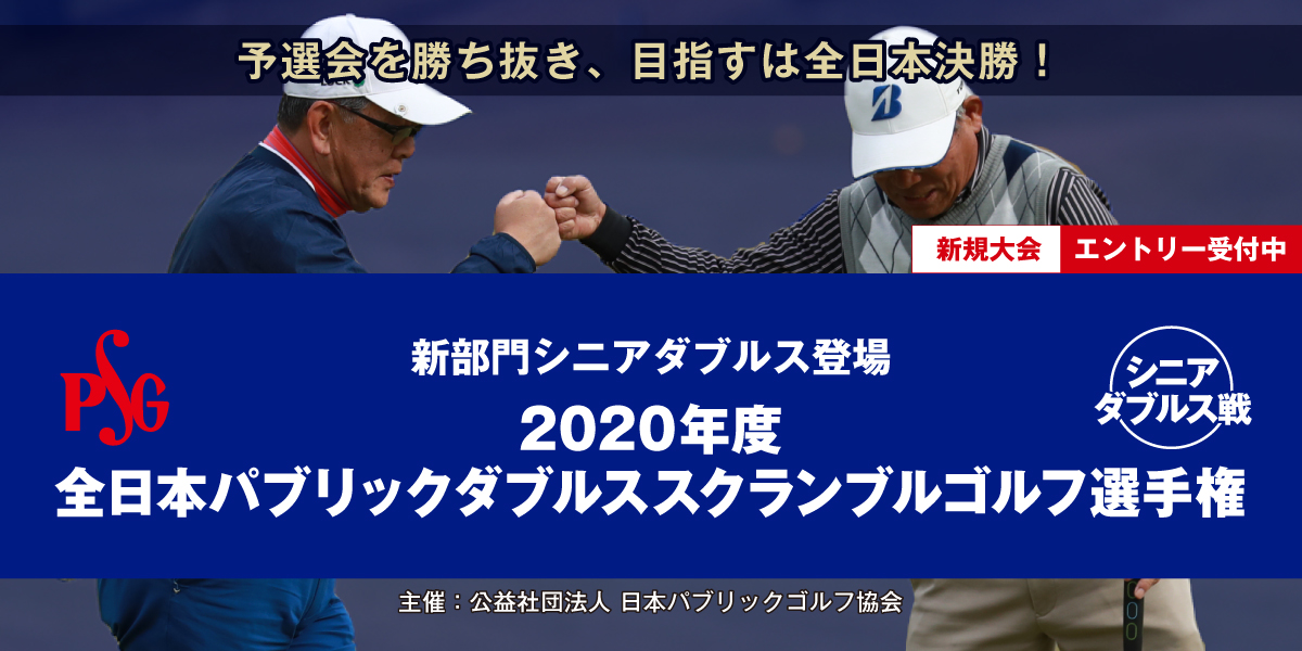 2020年度 全日本パブリックダブルススクランブルゴルフ選手権 シニアダブルス戦