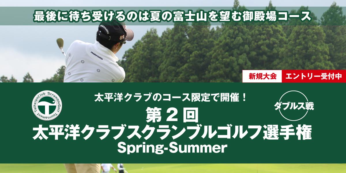第2回太平洋クラブスクランブルゴルフ選手権 Spring-Summer ダブルス戦