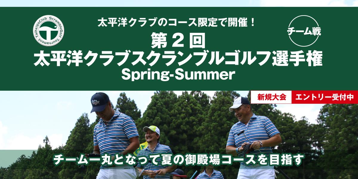 第2回太平洋クラブスクランブルゴルフ選手権 Spring-Summer チーム戦