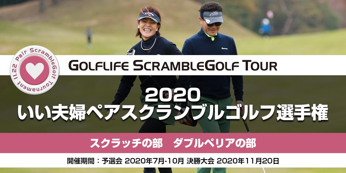2020いい夫婦ペアスクランブルゴルフ選手権