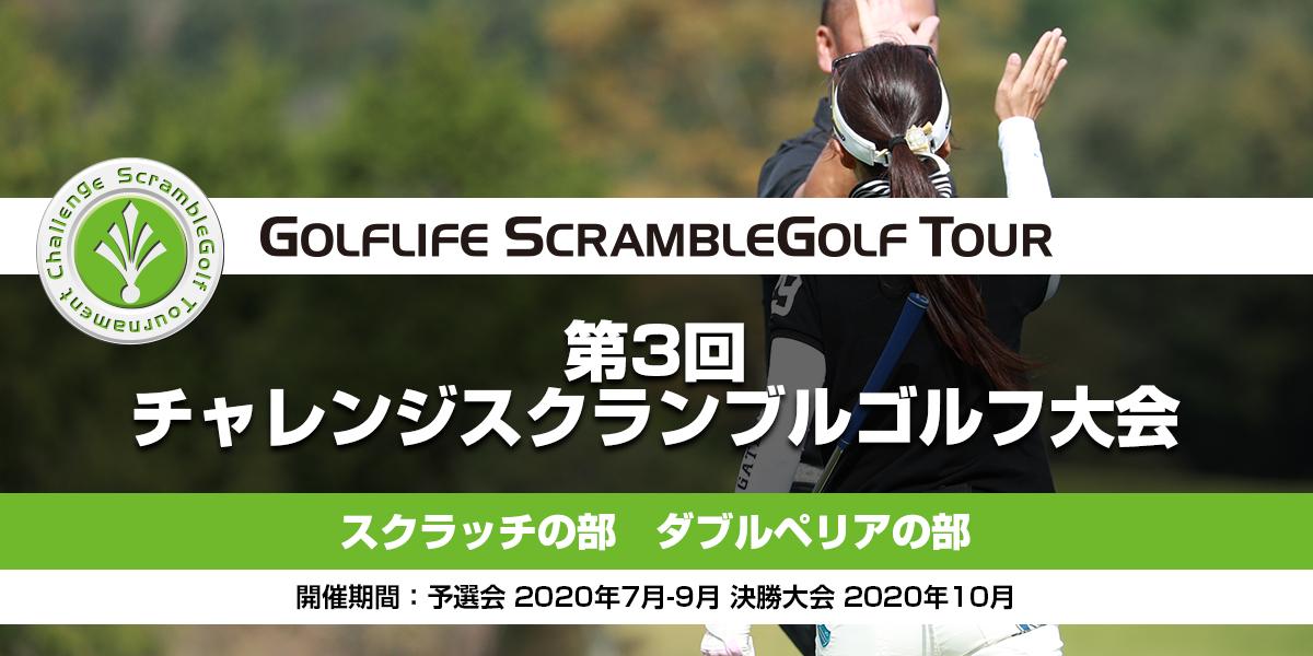 第3回チャレンジスクランブルゴルフ大会