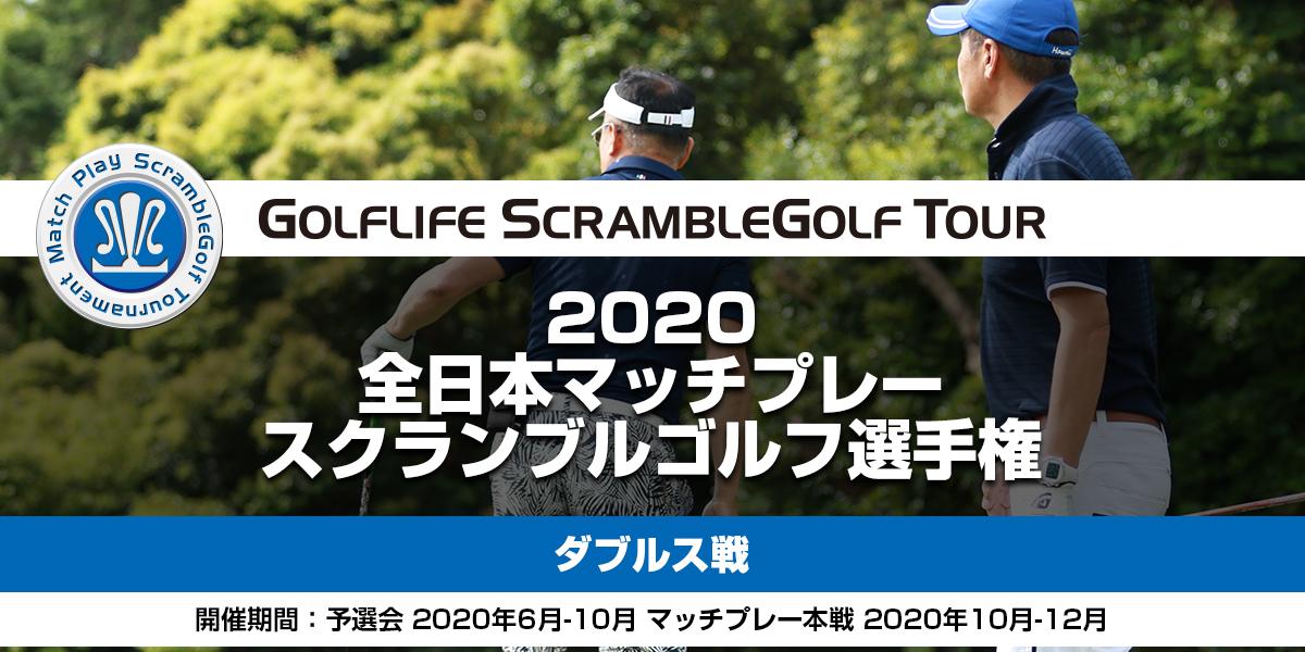 2020マッチプレースクランブルゴルフ選手権