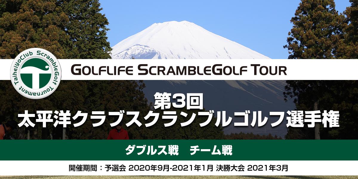 第3回太平洋クラブスクランブルゴルフ選手権