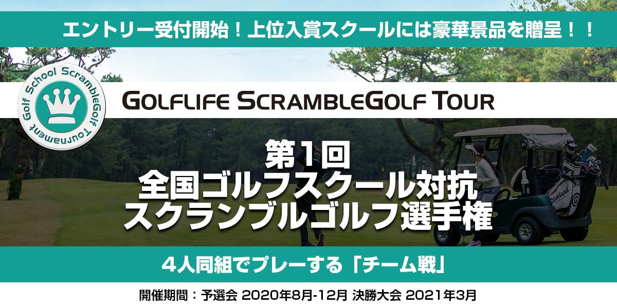 第1回全国ゴルフスクール対抗スクランブルゴルフ選手権