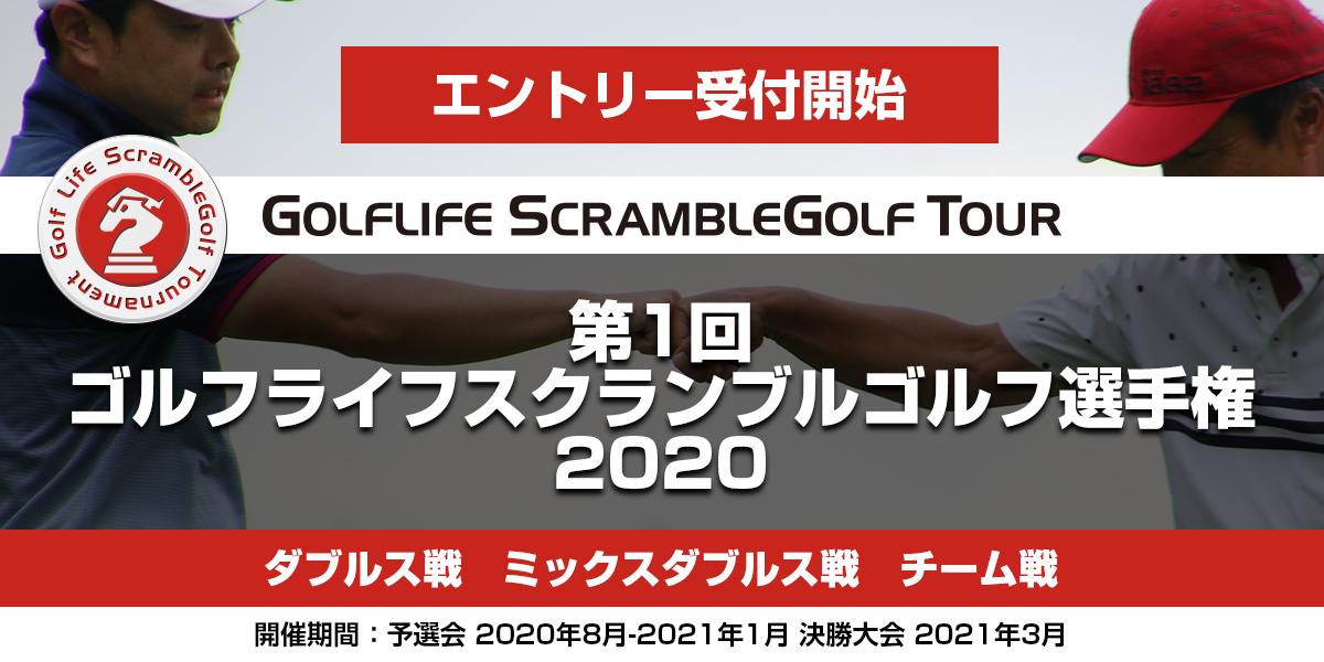 第1回ゴルフライフスクランブルゴルフ選手権