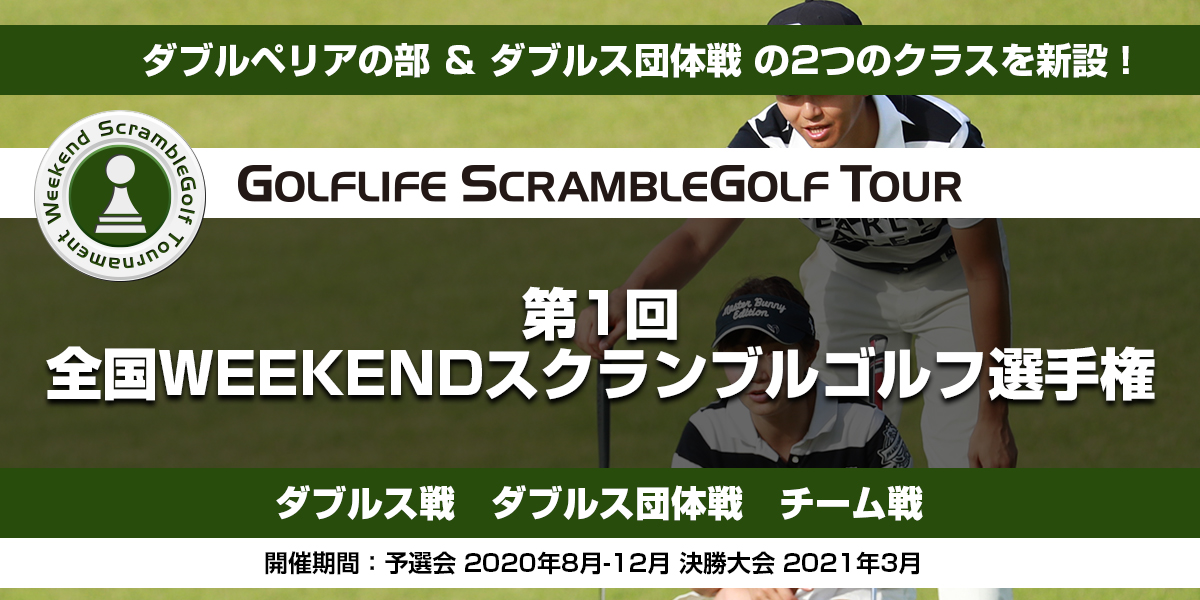 第1回全国WEEKENDスクランブルゴルフ選手権