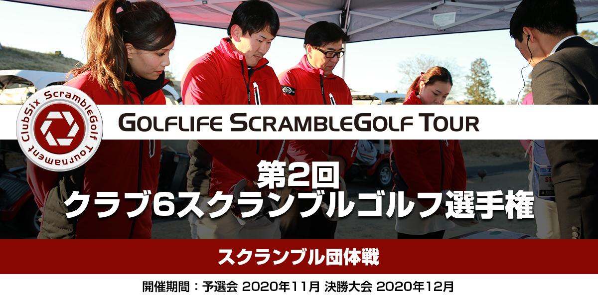 第2回クラブ6スクランブルゴルフ選手権