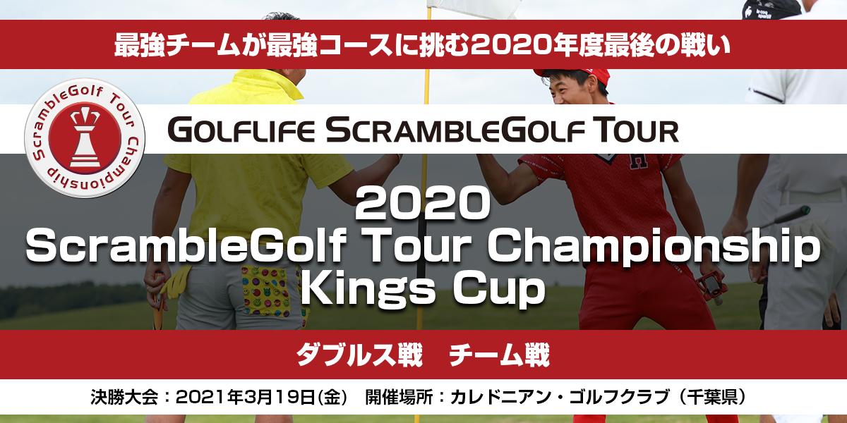 2020 ScrambleGolf Tour Championship Kings Cup