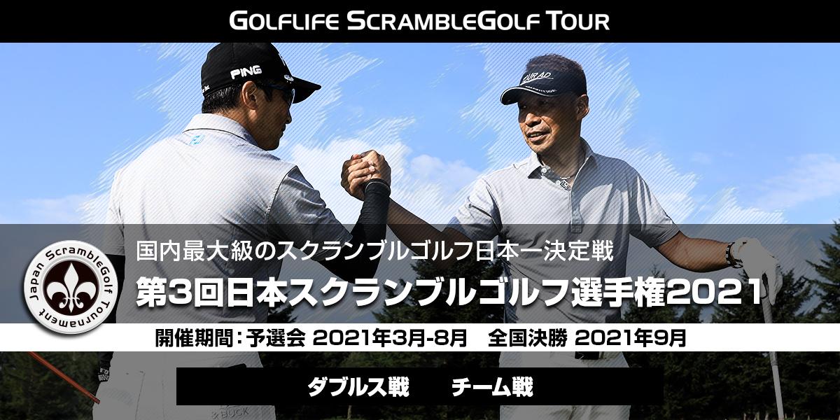 第第3回日本スクランブルゴルフ選手権2021