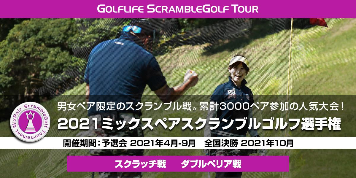 2021ミックスペアスクランブルゴルフ選手権