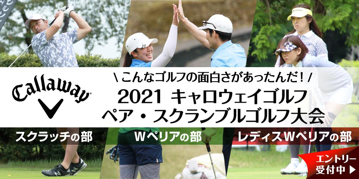 2021 キャロウェイゴルフ ペア・スクランブルゴルフ大会