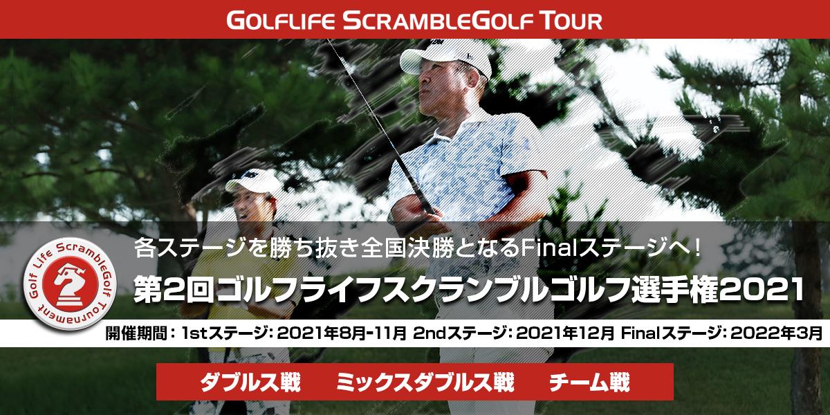 第2回ゴルフライフスクランブルゴルフ選手権2021