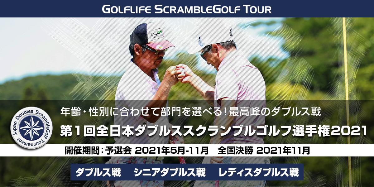 第1回全日本ダブルススクランブルゴルフ選手権2021
