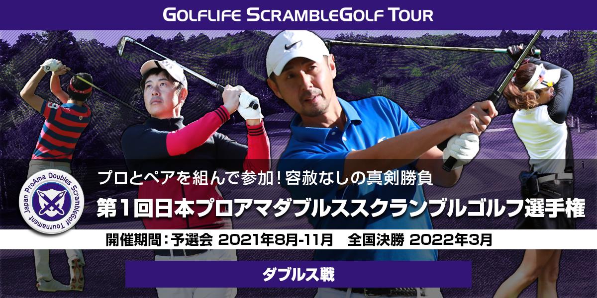 第1回日本プロアマダブルススクランブルゴルフ選手権