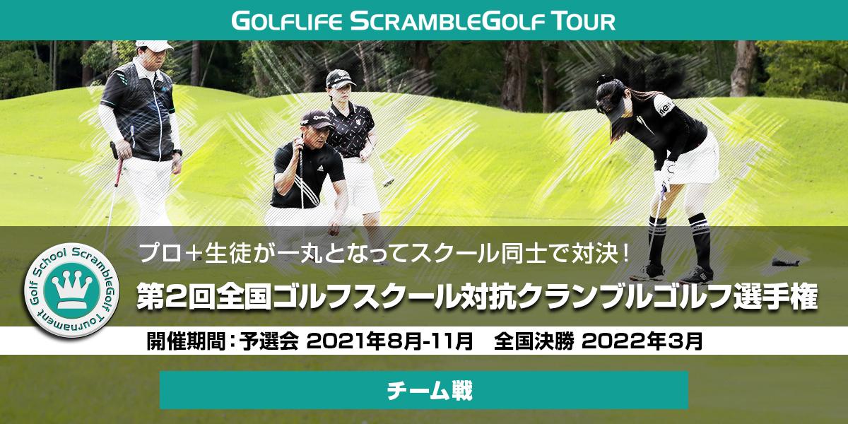 第2回全国ゴルフスクール対抗スクランブルゴルフ選手権