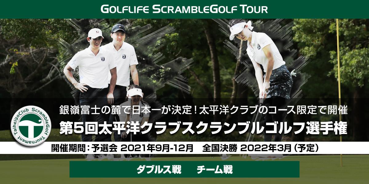 第5回太平洋スクランブルゴルフ選手権