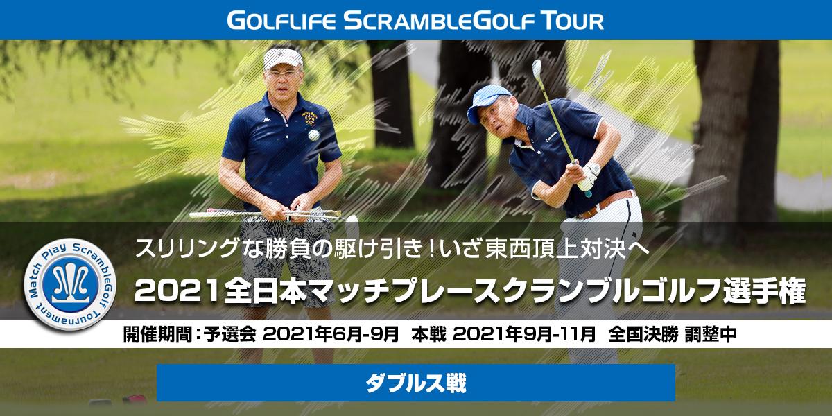 2021全日本マッチプレースクランブルゴルフ選手権