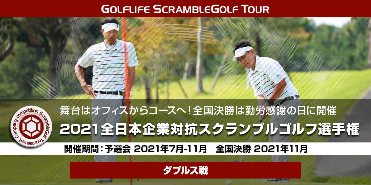 2021全日本企業対抗スクランブルゴルフ選手権
